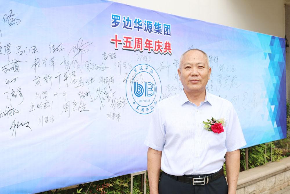 公司董事长刘翼清先生